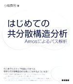 はじめての共分散構造分析Amosによるパス解析