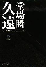 久遠 刑事・鳴沢了(中公文庫)(上)(文庫)