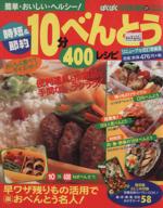 時短&節約10分べんとう  400レシピ リニューアル版(単行本)