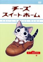 チーズスイートホーム(1) チー、拾われる(通常)(DVD)