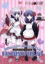 ひぐらしのなく頃に解 ファンディスク FILE.01(通常)(DVD)