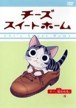 チーズスイートホーム(1) チー、拾われる(初回限定版)((チーペンケース付))(通常)(DVD)