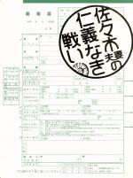佐々木夫妻の仁義なき戦い DVD-BOX(通常)(DVD)