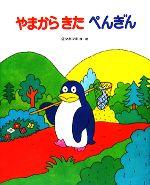 やまからきたぺんぎん(おはなしえほんシリーズ12)(児童書)
