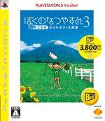 ぼくのなつやすみ3 ‐北国篇- 小さなボクの大草原 PLAYSTATION3 the Best(ゲーム)