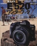 旅カメラ OLYMPUS E-520 ワンダーブック(単行本)