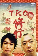 TKO 修行(通常)(DVD)