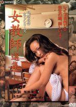 日活名作ロマンシリーズDVD-BOX 女教師選集(通常)(DVD)