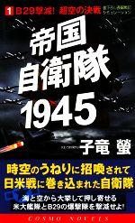 帝国自衛隊1945 B29撃滅!超空の決戦(コスモノベルス)(1)(新書)