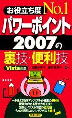 お役立ち度No.1 パワーポイント2007の裏技・便利技 Vista対応(新書)