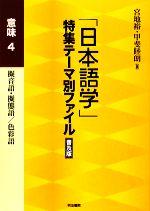 「日本語学」特集テーマ別ファイル 普及版 意味-擬音語・擬態語/色彩語(4)(単行本)