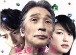 無理な恋愛 DVD-BOX(通常)(DVD)