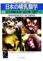 日本の哺乳類学(2)中大型哺乳類・霊長類
