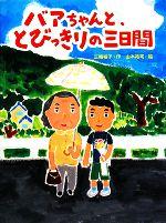 バアちゃんと、とびっきりの三日間(スプラッシュ・ストーリーズ5)(児童書)