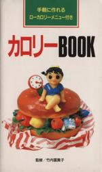 カロリーBOOK(単行本)