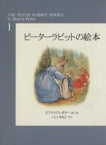 ピーターラビットの絵本(全3冊) 新装版(第1集)(児童書)