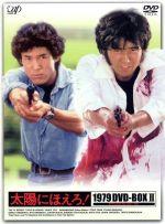 太陽にほえろ! 1979 DVD-BOX Ⅱ(三方背BOX、ブックレット付)(通常)(DVD)