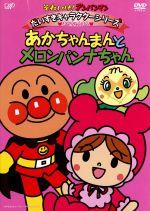 それいけ!アンパンマン だいすきキャラクターシリーズ/あかちゃんまん あかちゃんまんとメロンパンナちゃん(通常)(DVD)