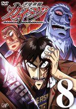 逆境無頼カイジ 8(通常)(DVD)