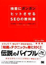 検索にガンガンヒットさせるSEOの教科書 SEOテクニックで効果的にPRする(単行本)