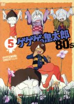 ゲゲゲの鬼太郎80's(5) 1985年[第3シリーズ](通常)(DVD)