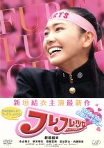 フレフレ少女 ナビゲート(通常)(DVD)