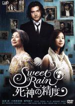 Sweet Rain 死神の精度 スタンダード・エディション(通常)(DVD)