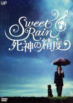 Sweet Rain 死神の精度 コレクターズ・エディション(通常)(DVD)