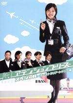 アテンションプリーズ スペシャル~オーストラリア・シドニー編~(通常)(DVD)