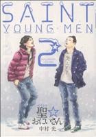 聖☆おにいさん(2)モーニングKC