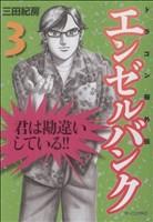 エンゼルバンク ドラゴン桜外伝(3)モーニングKC