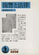 復讐と法律(岩波文庫)(文庫)