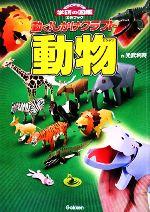 動く!しかけクラフト 動物(ニューワイド学研の図鑑工作ブック)(児童書)