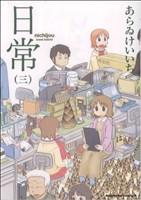 日常(3)(角川Cエース)(大人コミック)