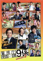 警視庁捜査一課9係 season2(通常)(DVD)