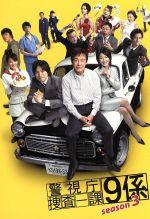 警視庁捜査一課9係 season3(通常)(DVD)