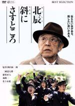 北辰斜にさすところ(通常)(DVD)