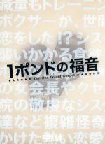 1ポンドの福音 DVD-BOX(通常)(DVD)