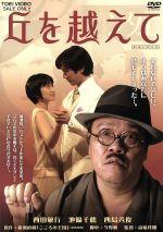丘を越えて(通常)(DVD)