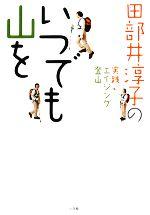 いつでも山を 田部井淳子の実践エイジング登山(単行本)