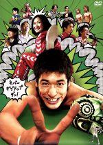 ガチ☆ボーイ ガチンコ・エディション(通常)(DVD)
