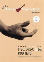 免許皆伝!ウクレレ・ジャカソロ塾(譜例集付)(通常)(DVD)