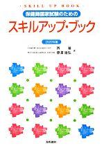 保健師国家試験のためのスキルアップ・ブック(2009年版)(単行本)