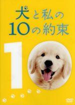犬と私の10の約束 プレミアム・エディション(通常)(DVD)