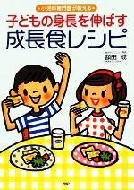 小児科専門医が教える子どもの身長を伸ばす成長食レシピ(単行本)