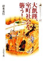 大飢饉、室町社会を襲う!(歴史文化ライブラリー258)(単行本)