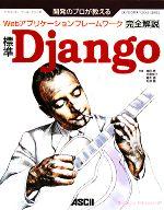 開発のプロが教える標準Django完全解説(デベロッパー・ツール・シリーズ)(単行本)