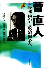 菅直人 市民運動から政治闘争へ 90年代の証言(単行本)