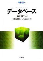 データベース(情報システムライブラリ)(単行本)