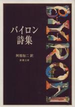 バイロン詩集(新潮文庫)(文庫)